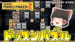 【マリオメーカー2】ドッスンのパズル!あなたは解けるかな?ゆっくり達のマリメ2…