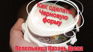 Урок👍 Как сделать Черновую гипсовую Переходную форму👋Сувенир Пепельница Казань Арена
