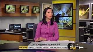 "ПФК ""Александрия"" - ""Буковина"" (сюжет ""Футбол NEWS"")"