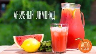 Арбузный лимонад - видео рецепт домашнего лимонада