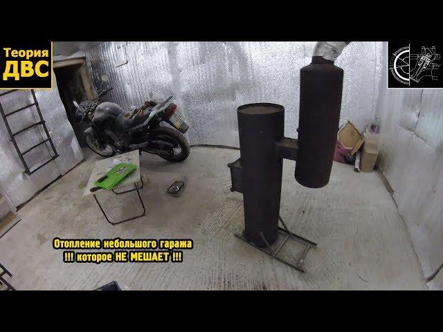 Отопление небольшого гаража которое НЕ МЕШАЕТ!