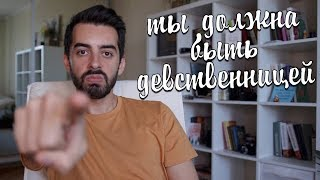 ТЫ ДОЛЖНА БЫТЬ ДЕВСТВЕННИЦЕЙ! Сексизм в кавказских семьях #2