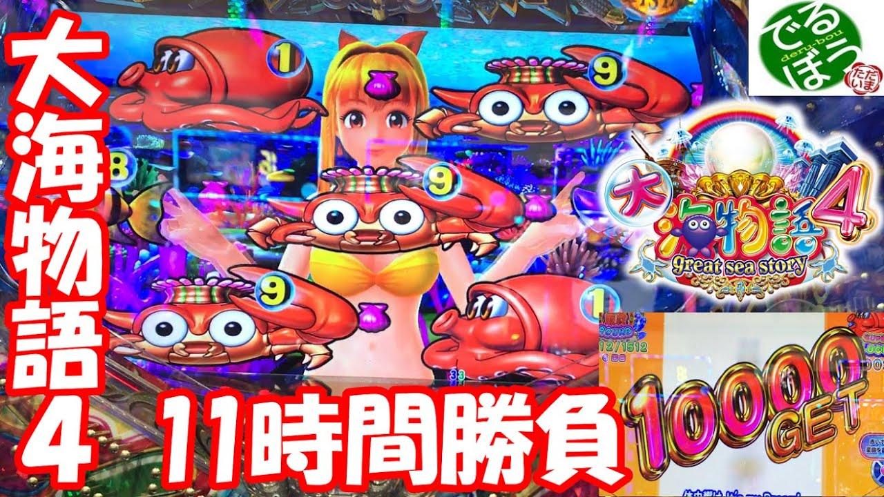 4 大海 魚群 物語