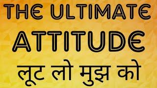 The ultimate attitude। लूट लो मुझ को।mushayara. Hindi poetry,Hindi Kavita,kavi sammelan.literature
