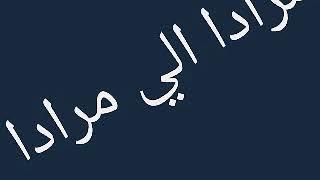 اغنية فاطمة سويتي مرادا الي مرادا