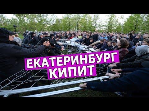 Столкновения вокруг строительства храма в Екатеринбурге. Leon Kremer #54