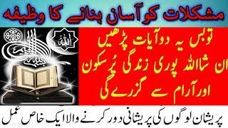 Sakht pareshani ka wazifa || Qurani wazaif || Urdu wazaif || Rohani