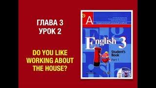 Английский язык 3 класс Кузовлев English 3 Часть 1 (Unit3, lesson 2) #английскийвшколе