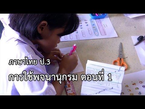 ภาษาไทย ป.3 การใช้พจนานุกรม ตอนที่ 1 ครูเครือรัตน์ ฤทธิเดช