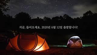 [아이와트립] 아이와트립 천문캠프, 별 헤는 유월의 밤