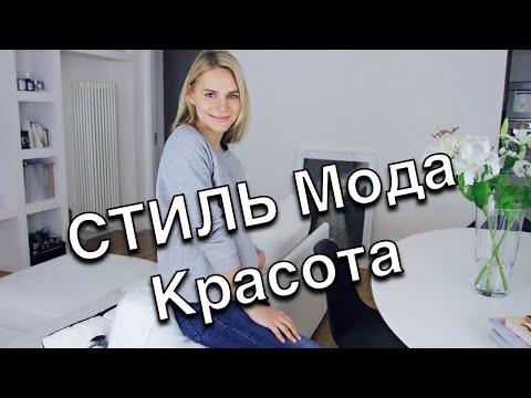 Стилю можно научиться - Анна Якименко - Прикольное видео онлайн