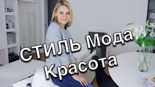 Стилю можно научиться - Анна Якименко