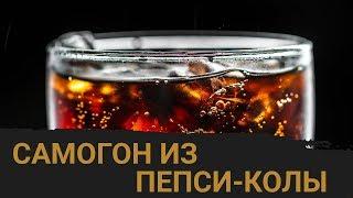 Рецепт самогона из Кока-Колы в домашних условиях!