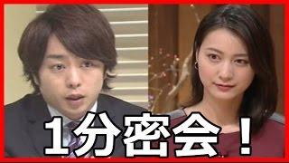 櫻井翔と小川彩佳の電撃結婚なるか!ドラマのワンシーンのような1分密...