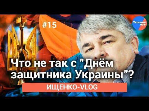 Ищенко VLOG #15: Что не так с украинскими защитниками?
