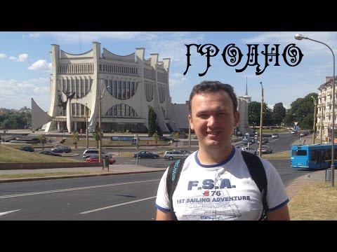 - достопримечательности Беларуси
