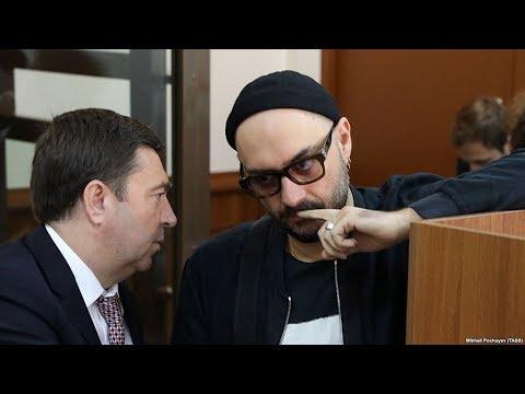 Кириллу Серебренникову продлили арест до 19 сентября /  Новости
