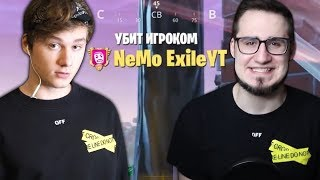 EXILE ЗАСТРИМСНАЙПИЛ И УБИЛ COFFI В FORTNITE