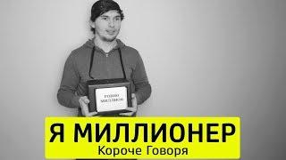 Download КОРОЧЕ ГОВОРЯ, РЕШИЛ СТАТЬ МИЛЛИОНЕРОМ - ТимТим. Mp3 and Videos