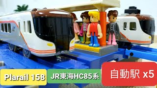 Tomy 自動駅 x 5 JR東海 HC85系 特急ひだ 南紀 プラレール Plarail 158