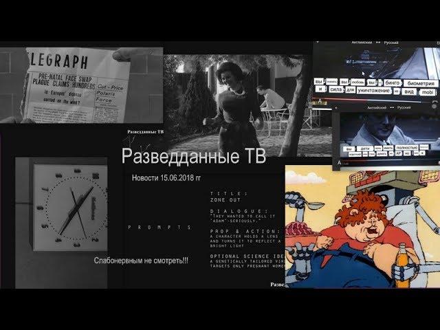 Сергей Будков: Разбор разведданных, 15.06.18
