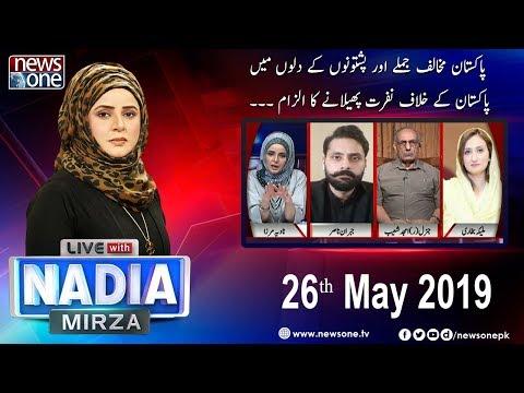 Live with Nadia Mirza | 26-May-2019 | Mohammad Jibran Nasir | Gen (R) Amjad Shoaib | Maleeka Bokhari