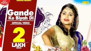 Gande Ke Biyah Di | Pooja Punjaban & Aashu Malik | Sheenam Katholic | New Haryanvi Songs Harayanavi