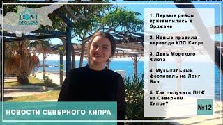 Северный Кипр Актуальные НОВОСТИ Лето 2020 от DOM INFO