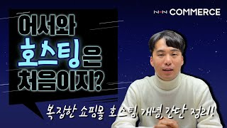 쇼핑몰 호스팅 개념 간단 정리!