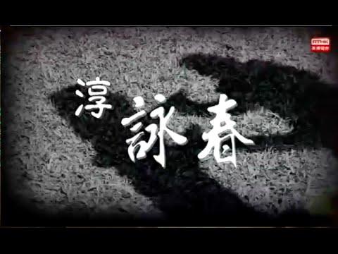 RTHK 修行 - 淳。詠春