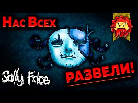 Жуткие Теории: Sally Face - Это Только НАЧАЛО?!!?! (Салли Фейс: Эпизод 5 / Sally Face: Episode 5)