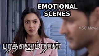Bharath Ennum Naan Tamil Movie Emotional Scenes   Mahesh Babu, Kiara Advani   Siva Koratala