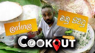 The Cookout | Laggala - Madu Pittu ( 17 - 10 - 2020 ) Thumbnail