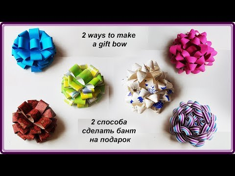 How to Make: 2 ways DIY craft Easy Paper Gift Bow | 2 способа сделать бант на подарок