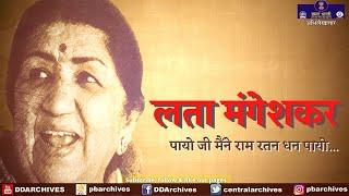 पायो जी मैंनेराम रतन धन पायो  Ram Bhajan   Lata Mangeshkar   Meerabai