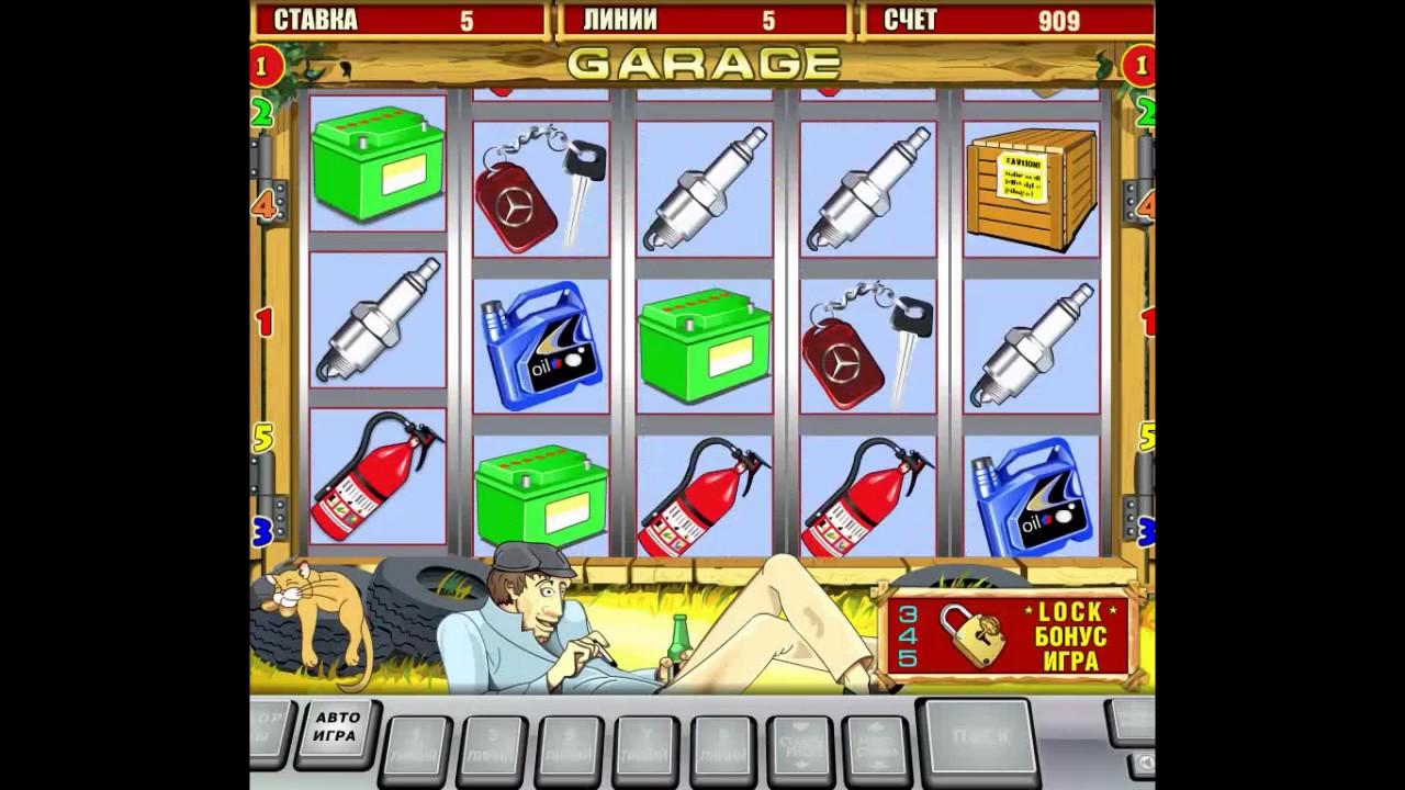 игровые автоматы вулкан играть онлайн бесплатно без регистрации гараж