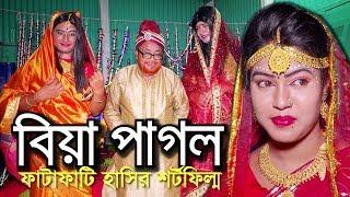 বিয়া পাগল - Biya Pagol   ফাটাফাটি হাসির শর্টফিল্ম   Funny Short Films   Bindu Movie