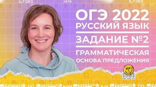 Как сделать 8 задание ОГЭ | Грамматическая основа предложения | Онлайн-школа русского языка