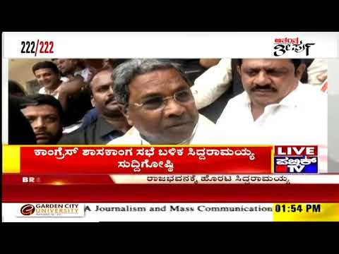 Siddaramaiah Briefs Media, Says Congress & JDS Will Form The Government