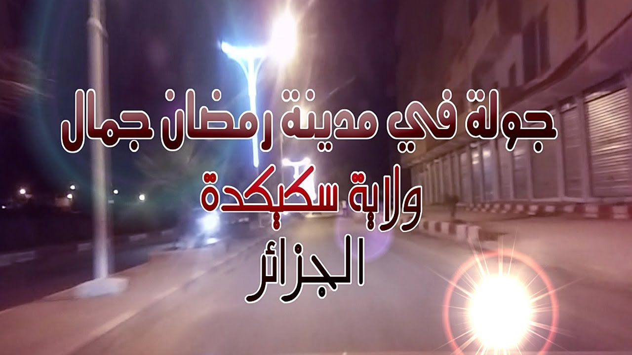 جولة في مدينة رمضان جمال ولاية سكيكدة Youtube