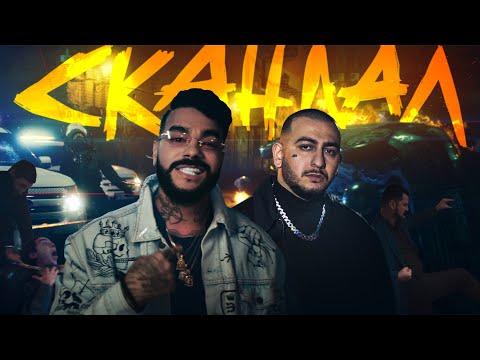 Тимати feat. ХАНЗА & OWEEK — Скандал (премьера клипа, 2020) - Видео онлайн