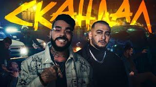 Тимати feat. ХАНЗА & OWEEK — Скандал (премьера клипа, 2020)