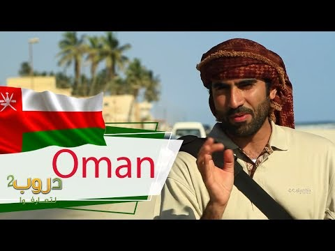 Oman - Duroob2 (English Subtitles)