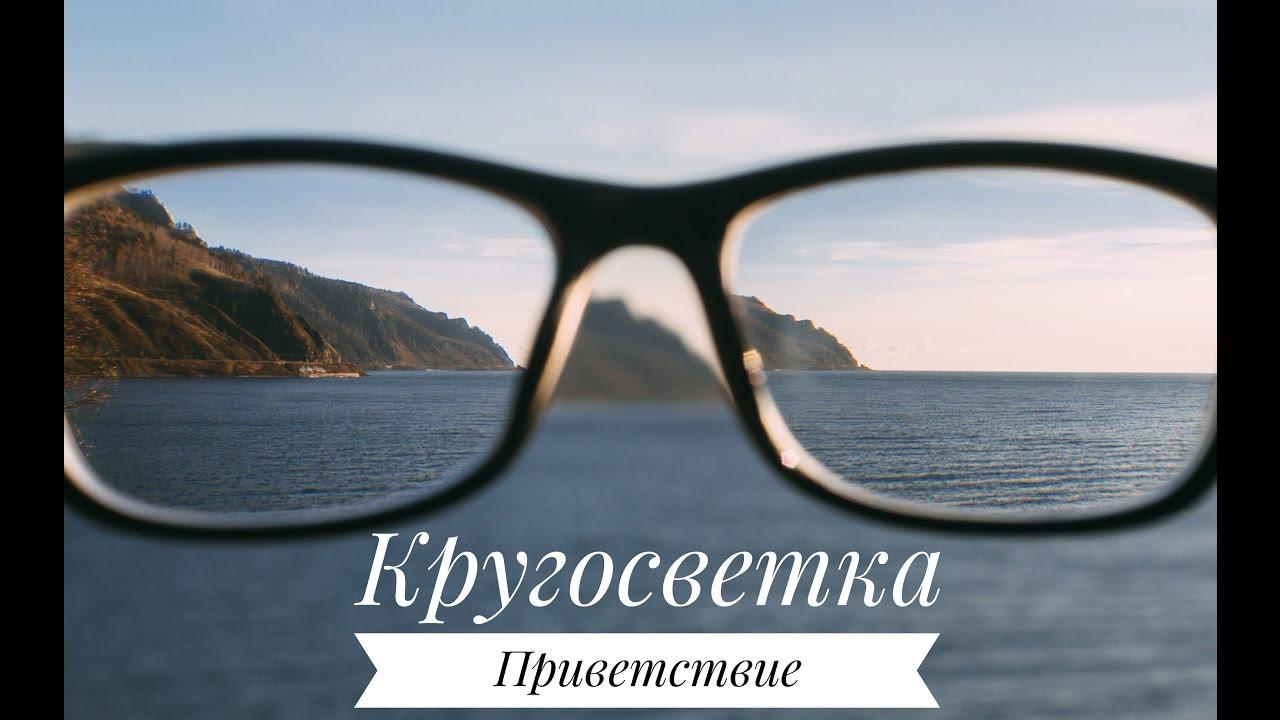 Кругосветное путешествие. Серия 1. Россия | Байкал (4К)