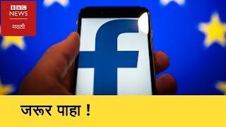 BBC News Marathi SEE First