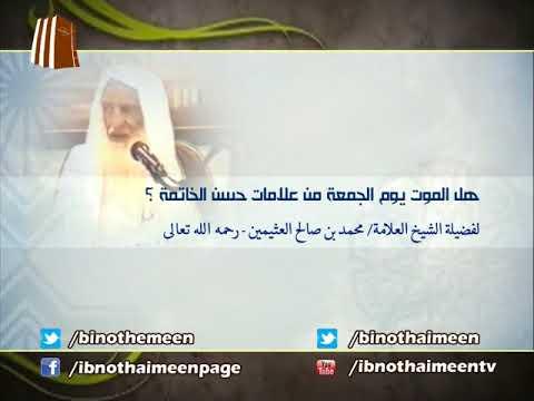 هل الموت يوم الجمعة من علامات حسن الخاتمة لفضيلة الشيخ ابن عثيمين رحمه الله تعالى Youtube
