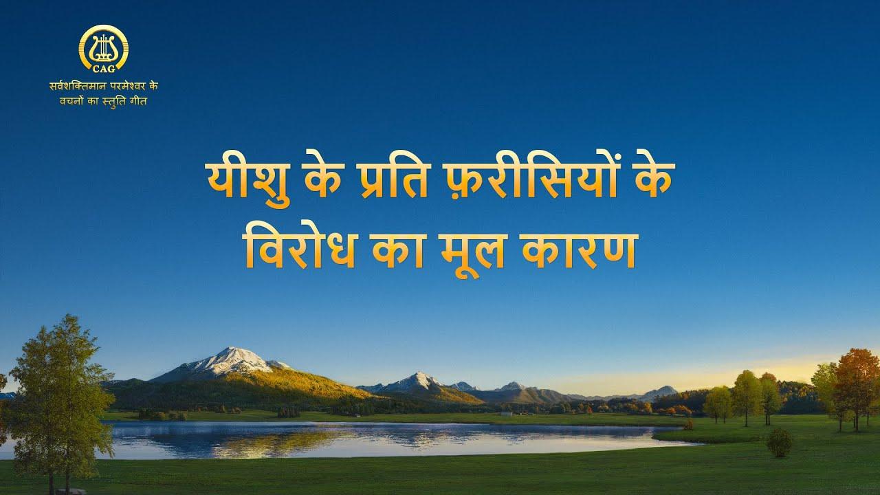 2021 Hindi Christian Song | यीशु के प्रति फ़रीसियों के विरोध का मूल कारण (Lyrics)