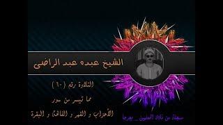 الشيخ عبده عبد الراضى ۞ الأحزاب والقمر والفاتحة وأول البقرة و آخرها ۞ التلاوة التاريخية