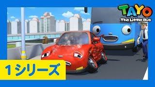 はたらくくるま l キッズ,  ファミリーアニメ l #1 タヨの大切な一日 l アニメ l ちびっこバス タヨ l Tayo Japanese
