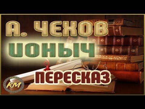 ИОНЫЧ. Антон Чехов